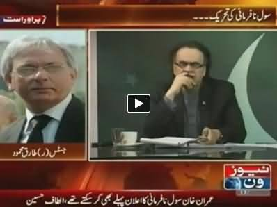 Live with Dr. Shahid Masood (Special Transmission) 11PM To 12PM - 17th August 2014