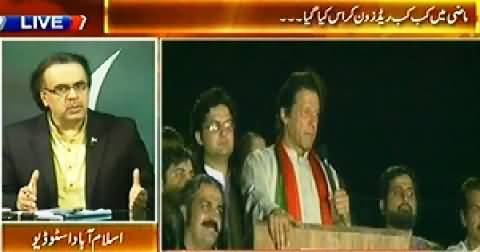 Live With Dr. Shahid Masood (Special Transmission) 11PM To 12PM - 18th August 2014