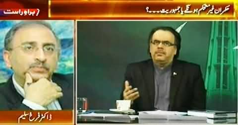 Live with Dr. Shahid Masood (Special Transmission) 7PM To 8PM - 17th August 2014