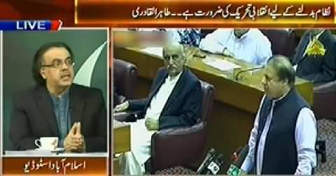 Live With Dr. Shahid Masood (Special Transmission) 7PM To 8PM - 7th September 2014