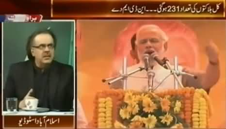 Live with Dr. Shahid Masood (Special Transmission) 8PM To 9PM - 10th September 2014