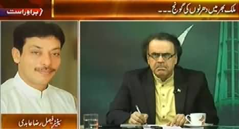 Live With Dr. Shahid Masood (Special Transmission) 8PM To 9PM - 18th August 2014