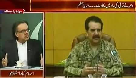 Live with Dr. Shahid Masood (Special Transmission) 8PM To 9PM - 8th September 2014