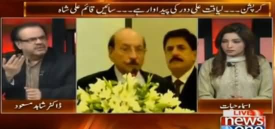 Live With Dr. Shahid Masood (Stupid Statement of Qaim Ali Shah) - 11th December 2015
