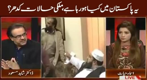 Live With Dr. Shahid Masood (Tahir Ashrafi Fight, Ayan Ali, Terrorism & Other Issues) - 29th December 2015