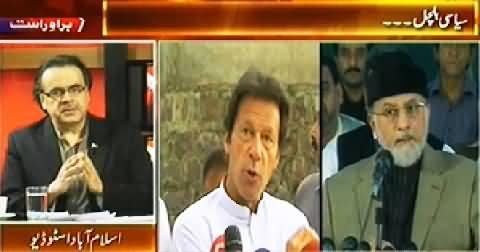 Live With Dr. Shahid Masood (Tahir ul Qadri and Imran Khan Saath Saath) – 10th August 2014