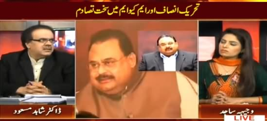 Live With Dr. Shahid Masood (Tehreek-e-Insaf Aur MQM Mein Sakht Tasaadum) – 30th March 2015