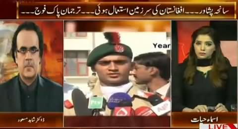 Live With Dr. Shahid Masood (Terrorists Attack on PAF Base Peshawar)  – 19th September 2015