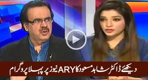 Live With Dr Shahid Masood (Uzair Baloch Kis Ke Liye Khatra?) – 1st February 2016