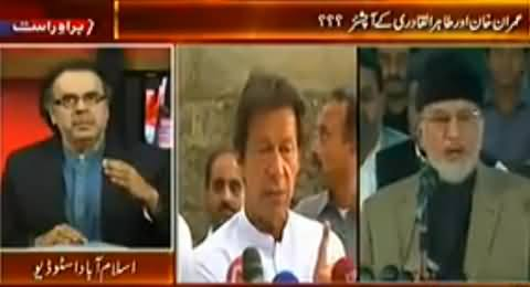 Live With Dr. Shahid Masood (What Are the Options of Imran Khan and Dr. Tahir ul Qadir) - 21st July 2014