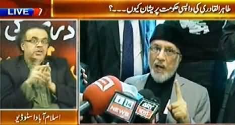 Live With Dr. Shahid Masood (What is Govt's Plan to Handle Dr. Tahir ul Qadri) - 22nd June 2014