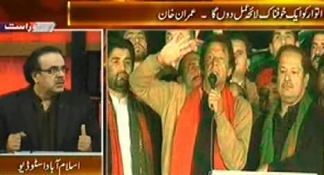 Live With Dr. Shahid Masood (What Is Imran Khan Going to Do on 30th November) – 26th November 2014