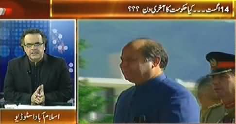 Live With Dr. Shahid Masood (Will 14th August Be the Last Day of PMLN Govt?) - 16th July 2014