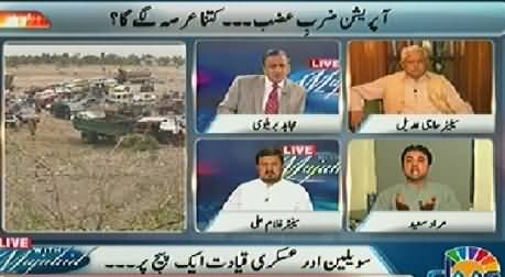 Live With Mujahid (How Much Time Operation will Take?) - 19th June 2014