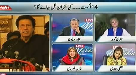Live With Mujahid (Kya 14 August Ka Buhran Tal Jaye Ga?) - 6th August 2014