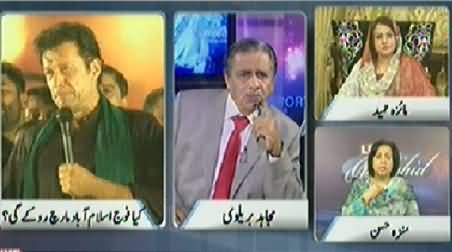 Live With Mujahid (Kya 14 August Ko Govt Ghar Jaye Gi?) - 1st August 2014