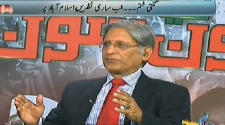 Live With Mujahid (Long March Special Transmission) – 13th August 2014