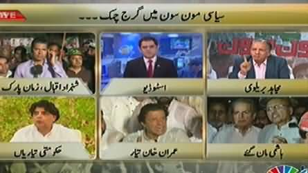 Live With Mujahid part: 2 (Long March Special Transmission) – 13th August 2014