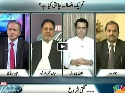 Live With Mujahid (Tehreek e Insaf Hakumat Se Kya Chahti Hai) - 4th August 2014