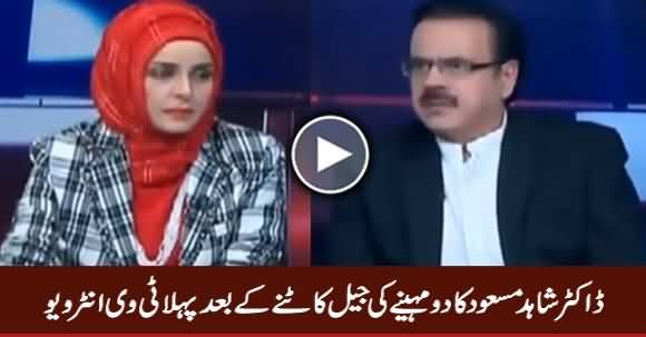 Live with Nadia Mirza (Dr. Shahid Masood Exclusive Interview) - 6th February 2019