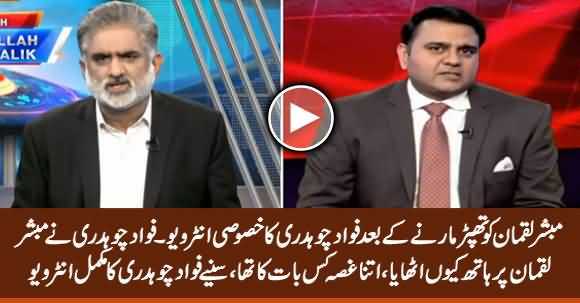 Live With Nasrullah Malik (Fawad Chaudhry Special Interview After Slapping Mubashir Luqman) - 5th January 2020