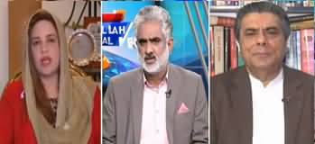 Live With Nasrullah Malik (FIA Inquiry Report) - 5th April 2020