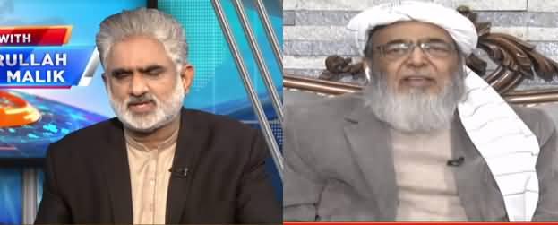 Live With Nasrullah Malik (Hafiz Hussain Ahmad Interview) - 25th December 2020