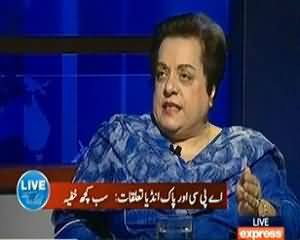 Live With Talat - 20th July 2013 (APC Aur Pak India Relations : Sub Kuch Khufia)