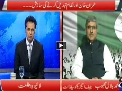 Live With Talat (Javed Hashmi Allegations Against Imran Khan) – 1st September 2014