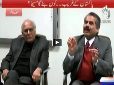 Live With Talat P-2 (Pakistan Ke Ghareeb, Kaun Baney Ga Maseeha?) - 27th November 2014