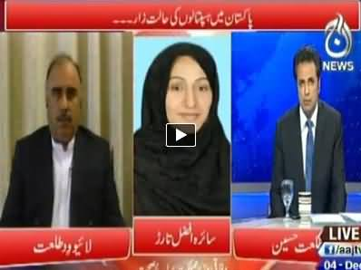 Live With Talat (Poor Condition of Hospitals in Pakistan) - 4th December 2014