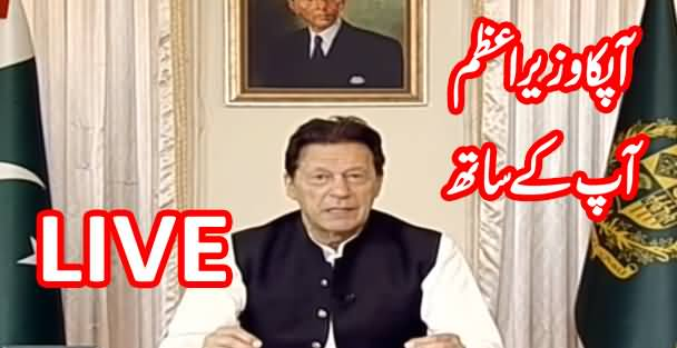Your Prime Minister With You - PM Imran Khan Takes Public Calls