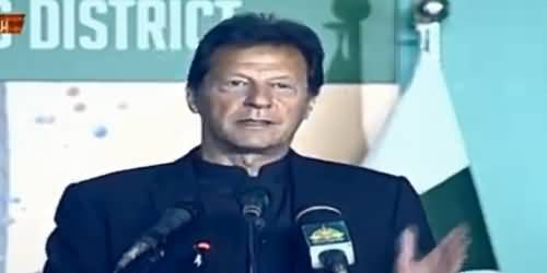 LNG Agreement with Qatar, PM Imran Khan Addresses Inaugural Ceremony of Central Business District