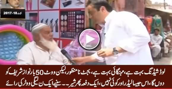 Load Shedding Aur Mehngai Bohat Hai Per Vote 50 Baar Nawaz Sharif Ko Donga - A PMLN Supporter