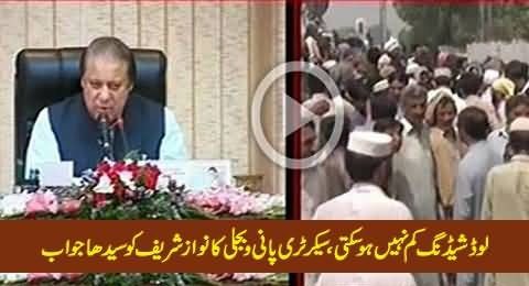 Load Shedding Cannot Be Decreased - Water & Power Ministry's Clear Reply to Nawaz Sharif