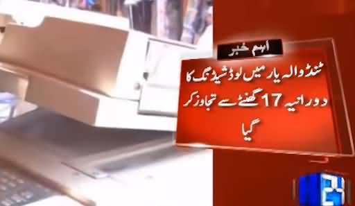 Load Shedding Exceeds to 17 Hours in Tando Allah Yar