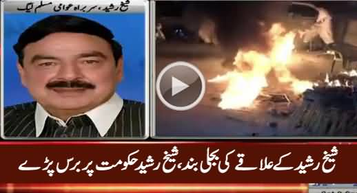 Load Shedding in Sheikh Rasheed's Area - Sheikh Rasheed Bashing Govt