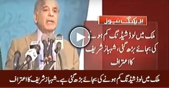Load Shedding Kam Hone Ki Bajaye Barh Gai Hai - Shahbaz Sharif Ka Aitraf