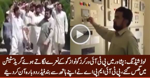 Load Shedding Woes, PTI Workers Barge Into Grid Station in Peshawar
