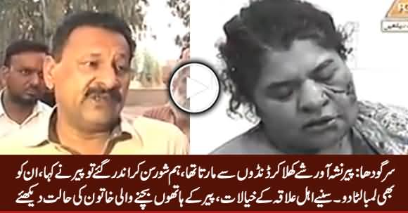 Locals And Victims Telling How Peer Killed 20 People in Sargodha