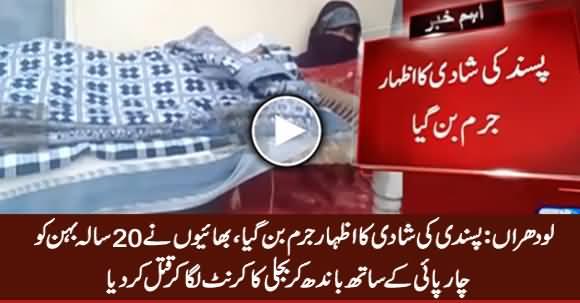 Lodhran: Pasand Ki Shadi Ke Izhar Par Bhayion Ne 20 Sala Behn Ko Qatal Kar Dia
