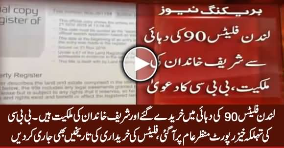 London Flats Were Bought By Sharif Family in 90s - BBC's Shocking Report