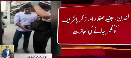 London Junaid Safdar, Zakaria Released Without Charge