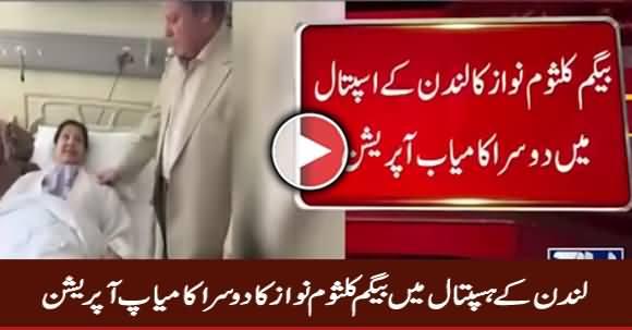 London Ke Hospital Mein Begum Kalsoom Nawaz Ka Dosra Kamyab Operation