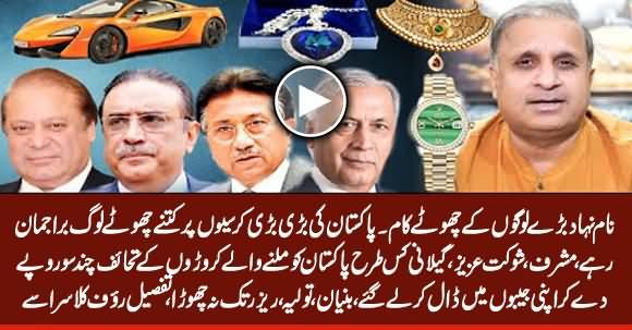 Loot of Expensive Gifts by Sharif, Zardari, Musharraf & Shaukat Aziz - Rauf Klasra's Vlog