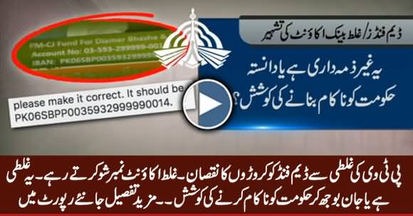 Loss of Millions Rupees To Dam Fund Due to PTV's Mistake