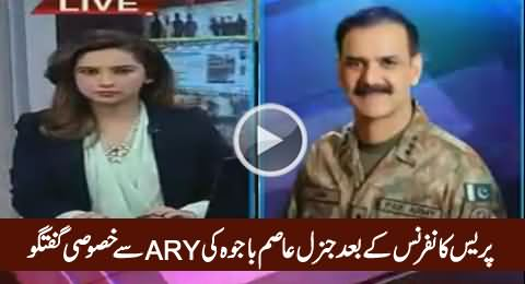 Lt. General Asim Bajwa Exclusive Talk With ARY News After Press Conference
