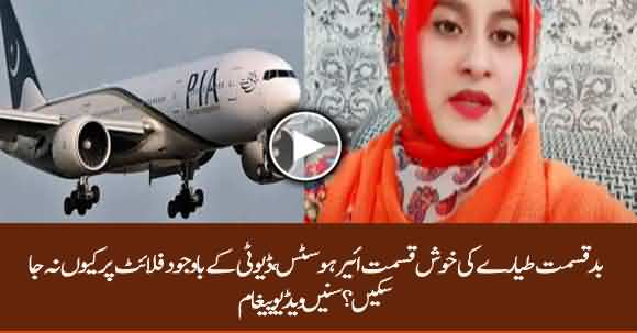 Lucky PIA Air Hostess, Why She Didn't Fly On Flight 8303? Describes Reason In Her Video Message