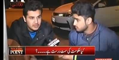 LUMS Students Views About PTI Govt Performance in First 100 Days