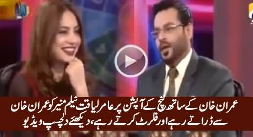 Lunch Option: Amir Liaquat Flirting With Neelum Munir & Telling Her Negative Points of Imran Khan